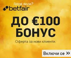 Betfair Бонуси