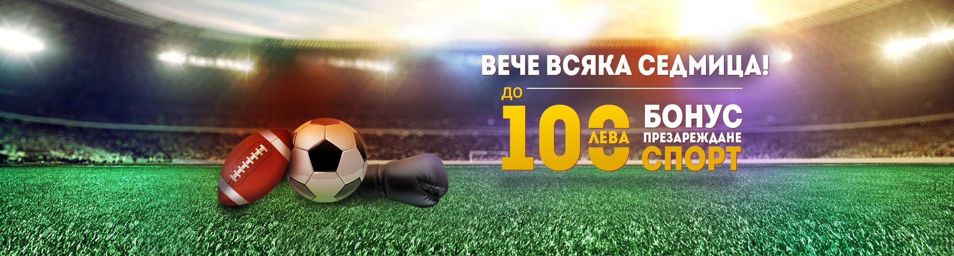 xbet.bg-winbet-100