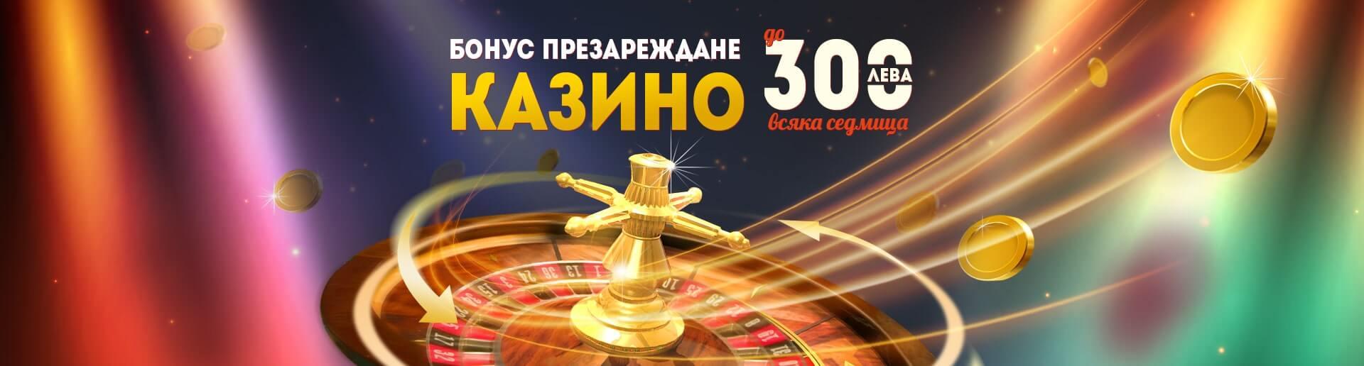 xbet.bg-winbet-casino-deposit-300