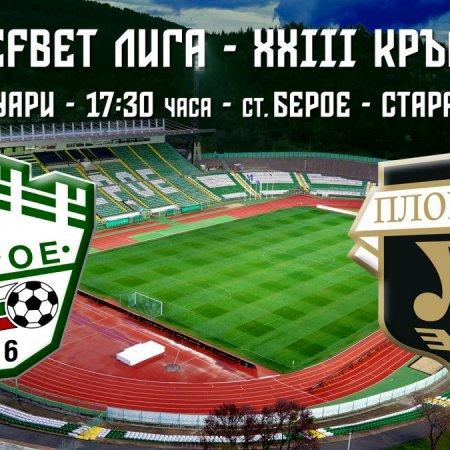 Берое – Локомотив Пловдив: Прогноза от efbet Лига