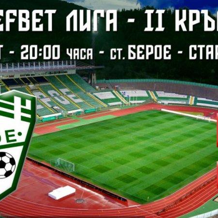 Берое – ЦСКА 1948: Прогноза от efbet Лига за 17 август