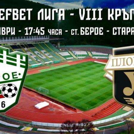 Берое – Локомотив Пловдив: Прогноза от efbet Лига 04.10.2020
