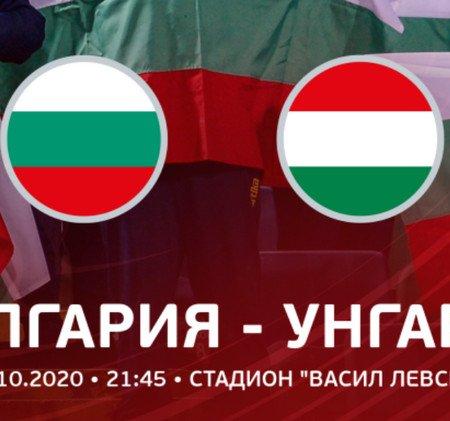 Palms bet: България ще загуби баража срещу Унгария