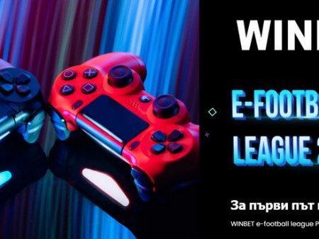 WinBet организира виртуално футболно първенство на България