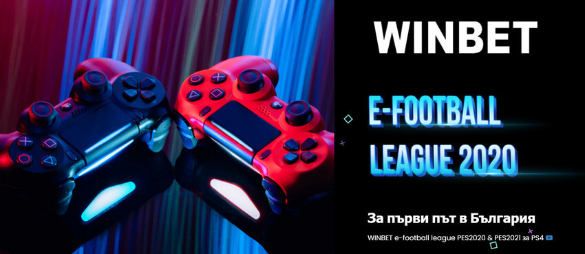 winbet-e-football
