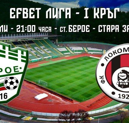 Берое – Локомотив София: Прогноза от efbet Лига